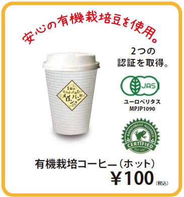 有機栽培コーヒー