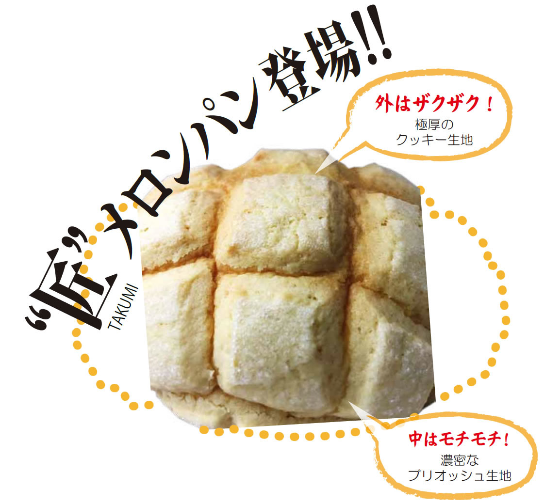 meronpan_menu