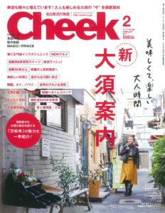 cheek2表紙s
